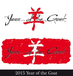 Symbol n year of the goat artistic text vector