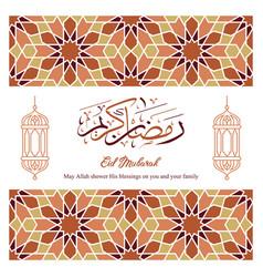 Greeting card congratulations with ramadan vector