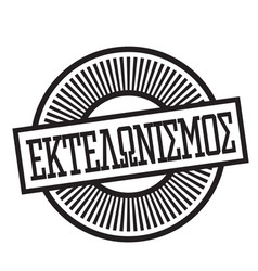 Clearance stamp in greek vector