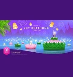 Loy krathong festival thailand purple background vector