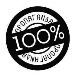 Propaganda stamp in greek vector