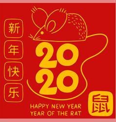 0003 hand drawn chinese happy new year 2020 year vector