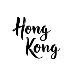 hong kong hand-lettering calligraphy hand drawn vector image