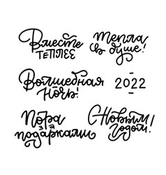 happy new year 2022 russian calligraphy set vector image