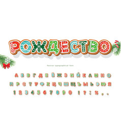 Christmas gingerbread cookie cyrillic font vector