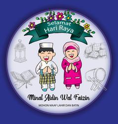 eid mubarak or selamat hari raya greeting card vector image