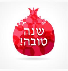 Shana tova pomegranate card design vector