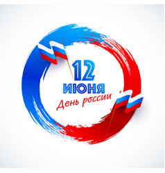 Russian language written 12 june russia day text vector
