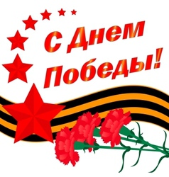 Victory day vector