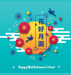 Happy mid autumn festival greeting card vector