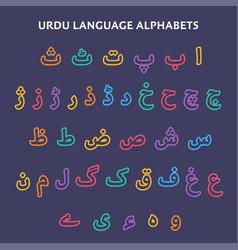 Urdu alphabets design vector
