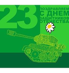 February postcard greetings defender vector