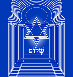 david star with glow in gate of the synagogue vector image