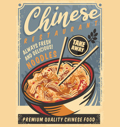 chinese restaurant poster menu w vector image