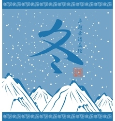 Hieroglyphics Winter on mountain vector