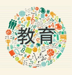 education school icon quote in japanese language vector image