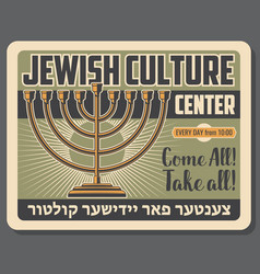 Jewish culture and religion center vector