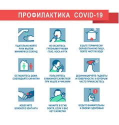 Russian coronavirus 2019-ncov infographic vector
