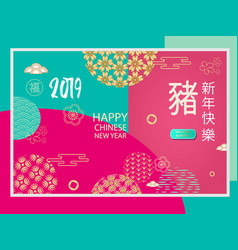 bright greeting card for the chinese new year 2019 vector image