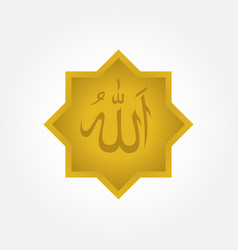 Calligraphy allah with islamic ornament gold vector