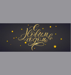 happy new year russian calligraphy with golden vector image
