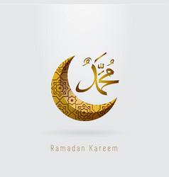 Crescent moon with prophet muhammad calligraphy vector