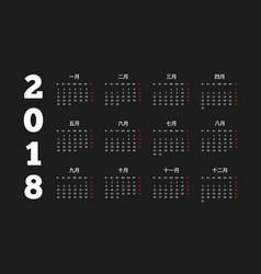 2018 year simple white calendar on chinese vector image vector image