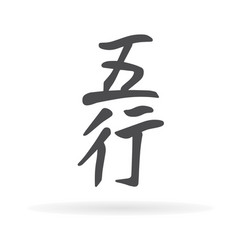 chinese character 5 element4 vector image