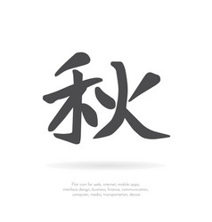 Chinese character autumn vector