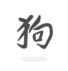 chinese character dog44 vector image