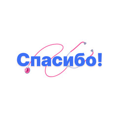 Thank you - russian word vector