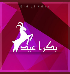 Eid ul adha design elemets with unique style and vector