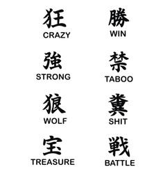 Kanji Word vector image