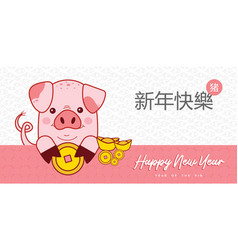 chinese new year of pig 2019 pink greeting card vector image