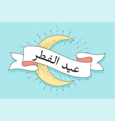 Ribbon with text eid al-fitr muslim religious vector