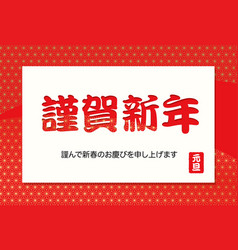 A new year card with japanese text vector