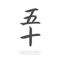 Chinese character fifty44 vector