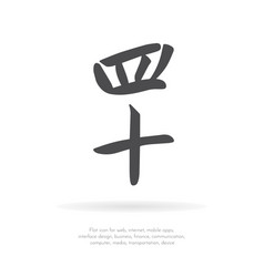 Chinese character forty vector