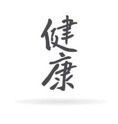Chinese character health1 vector