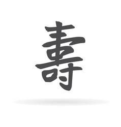 Chinese character longevity4 vector