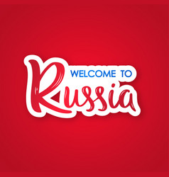 welcome to russia hand drawn lettering phrase vector image