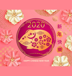 chinese new year card with golden rat vector image