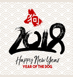 Chinese new year 2018 dog hand drawn quote art vector