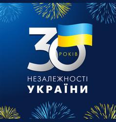 30 years anniversary ukraine independence day vector image