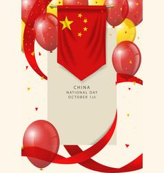 china national day greeting card vector image