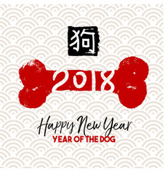 chinese new year 2018 dog bone greeting card vector image