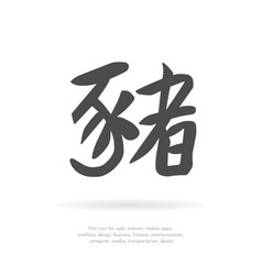 chinese character pig vector image