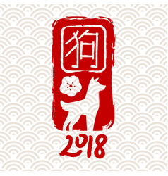 Chinese new year 2018 dog art greeting card vector