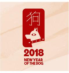 Chinese new year 2018 modern dog stamp art vector