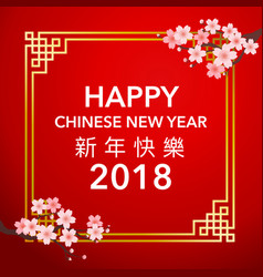 happy chinese new year background design vector